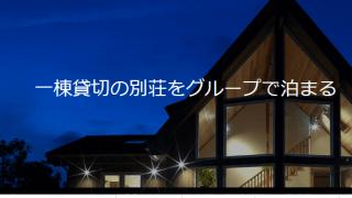 日本初高級バケーションレンタル予約サイトリリース – 一休.com バケーションレンタル