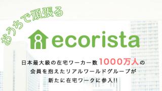 国内初の在宅に特化した広告掲載費無料の求人サイトリリース – ecorista(エコリスタ)/リアルキャリア