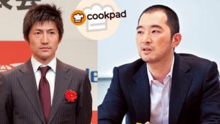 カカクコム・クックパッド元社長の穐田誉輝さんがみんなのウェディングのMBO実施 – 関連情報まとめ