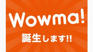 DeNAショッピング(デナショ)とauショッピングモールがリニューアルした「Wowma!」が合併メリットを生かし切れていないままリリース