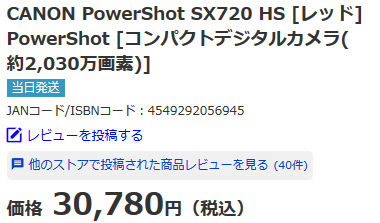 canon_powershot_sx720_hs_yahoo-%e3%82%b7%e3%83%a7%e3%83%83%e3%83%94%e3%83%b3%e3%82%b0