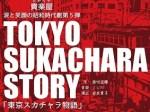 tokyo_s3