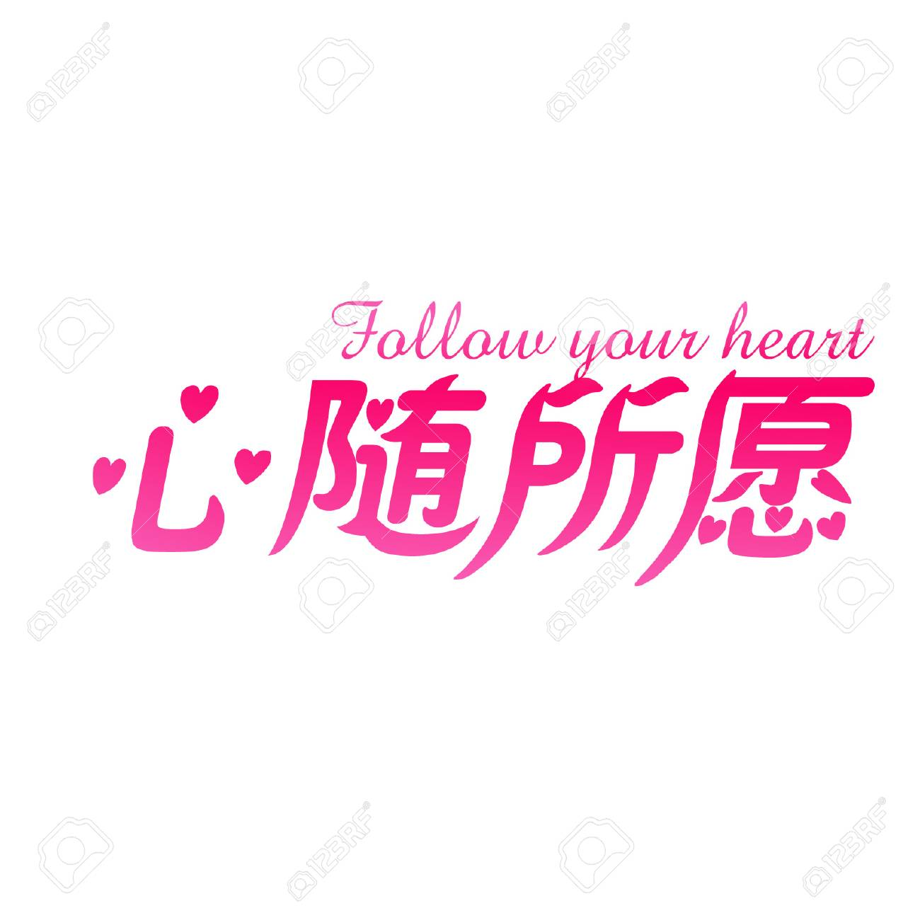 Follow Your Heart Follow Your Heart Quote With Chinese Characters