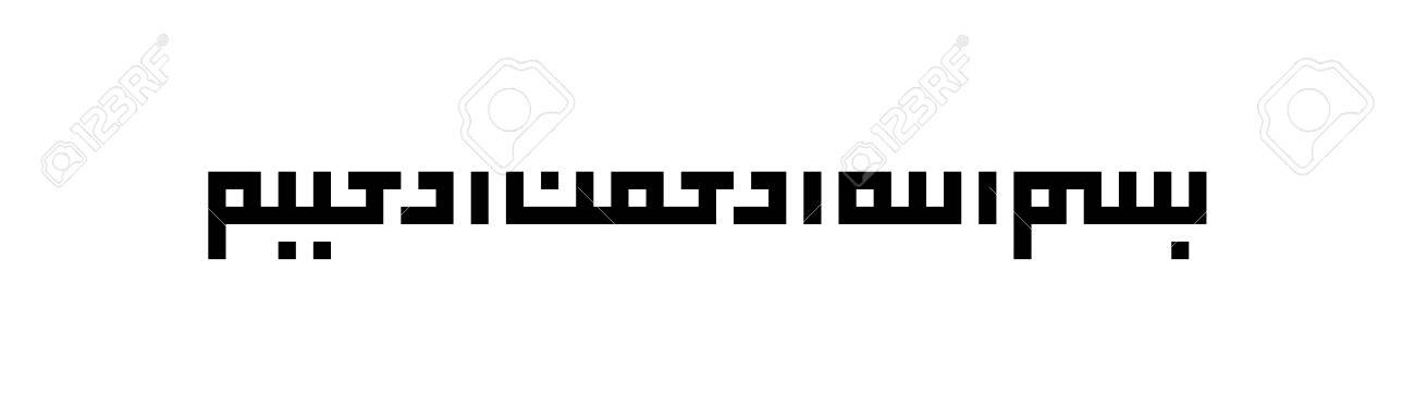 Bismillah Or Basmalah, In The Name Of Allah, Arabic Kufic Style