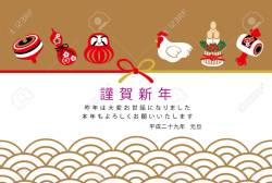 Chic Auspicious New Year Cards Photo New Years Cards Ideas New Card 2017 It Is Written New Cards Auspicious Wordsin Japanese New Card 2017 It Is Written New Cards