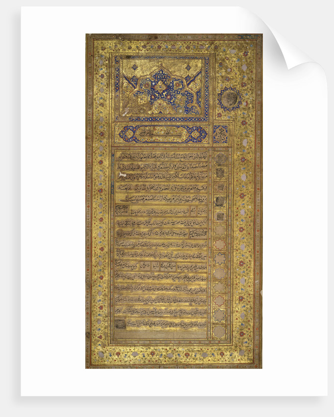 An Islamic marriage contract posters  prints by Anonymous - marriage contract