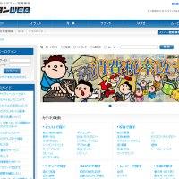 満タンWEB サイトイメージ