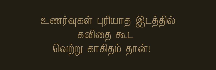 Rajput Wallpaper Hd Download Download Tamil Fb Cover Photos Free Download Free