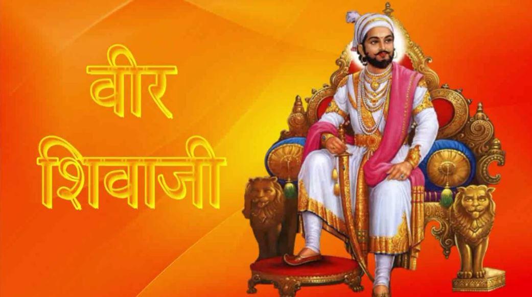 Shiva Quotes Wallpaper Free Shivaji Maharaj Photo Hd 2017 Download Download