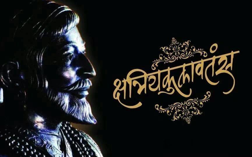 Shivaji Raje 3d Wallpaper Download Shivaji Maharaj Photo Hd 2017 2018 Printable