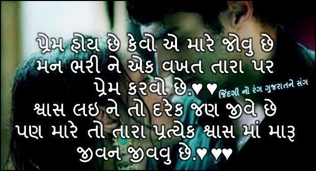 Download Heart Touching Quotes Wallpapers Latest Love Messages In Gujarati 2018 Printable