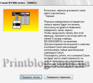 Сбросить памперс Canon Pixma IP1900