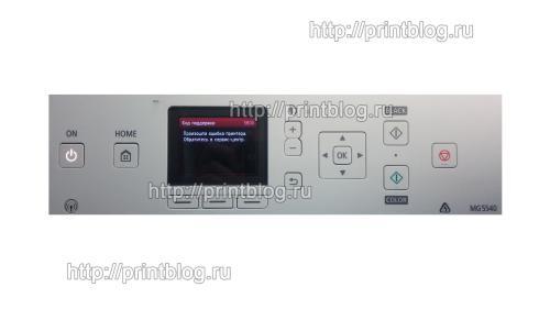 Canon PIXMA MG5540 сброс ошибки 5B00 (сброс счетчика памперса)_1