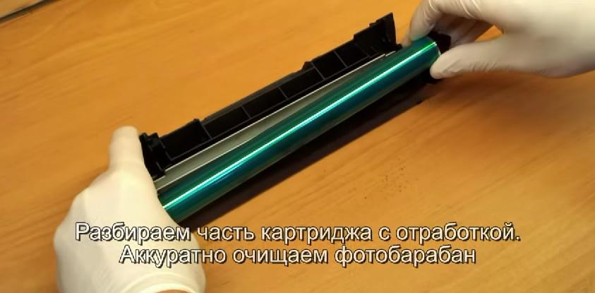 Как очистить фотобарабан от тонера