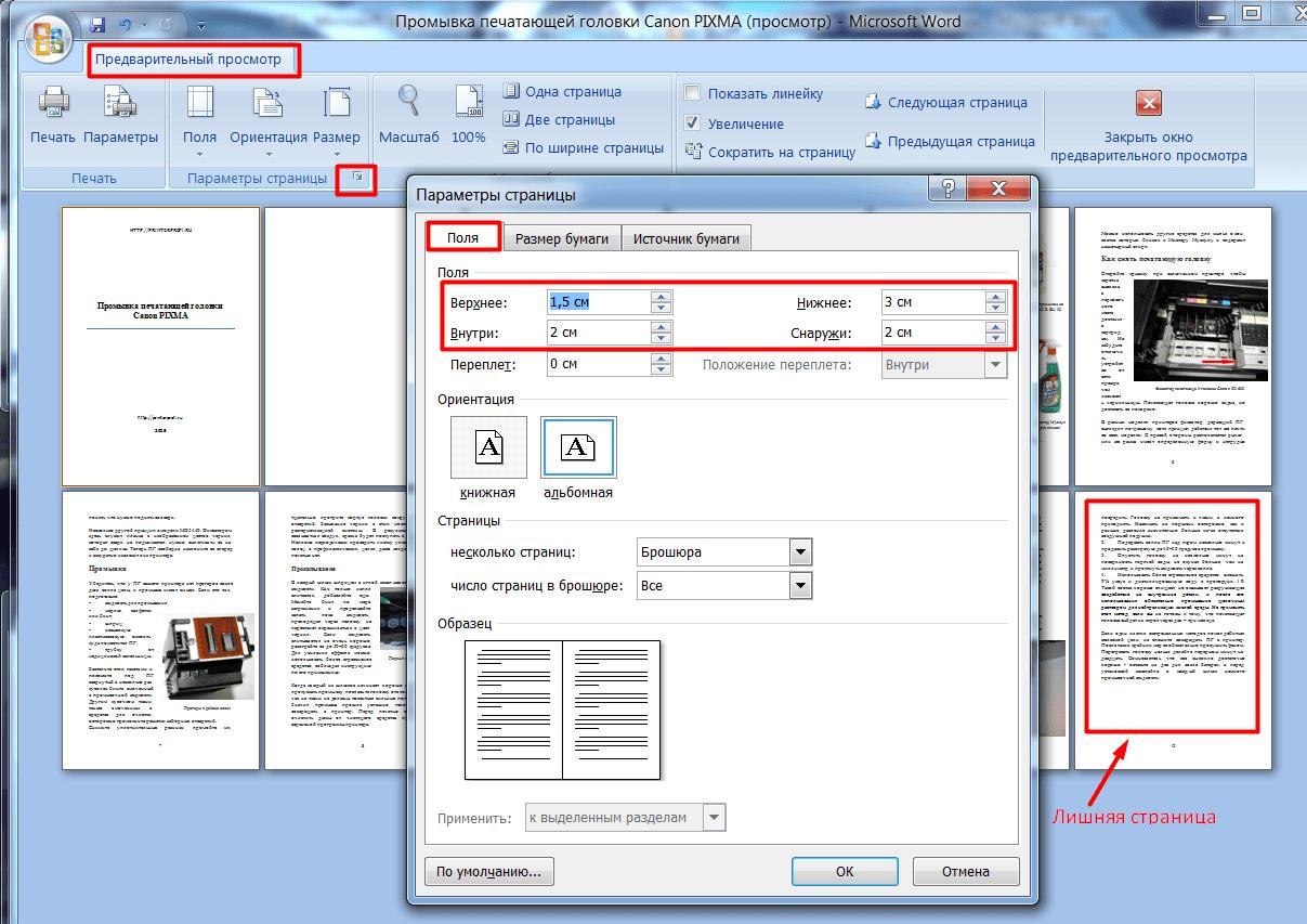Как сделать документ светлее 833