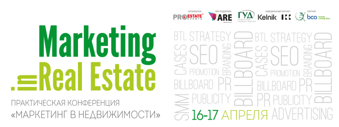 marketing-in-real-estate-shapka-800x300-01