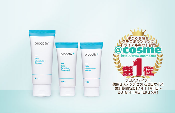 http://i0.wp.com/proactiv.jp/sites/default/files/2019-03/trialset3.jpg?ssl=1