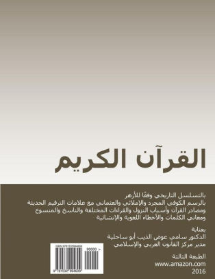 Koran in Arabic in chronological order Koufi, Normal and Koranic
