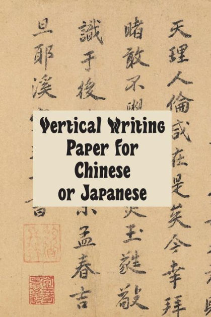 Vertical Writing Paper for Chinese or Japanese 101 pages of