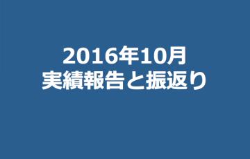2016年10月実績報告と振返り