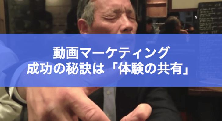 福田ごんべい動画マーケティング成功の秘訣体験の共有
