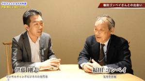 プロフェッショナル対談伊藤剛志気功整体師福田ごんべい