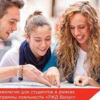 Студенческая программа«РЖД Бонус»