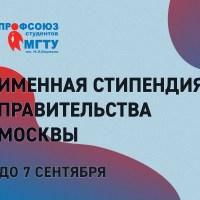 Именная стипендия Правительства Москвы