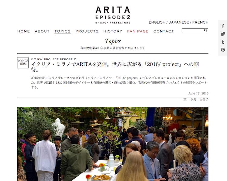 arita-episode2-milano