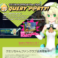 クエリちゃんOfficial Fan Club Query P rty