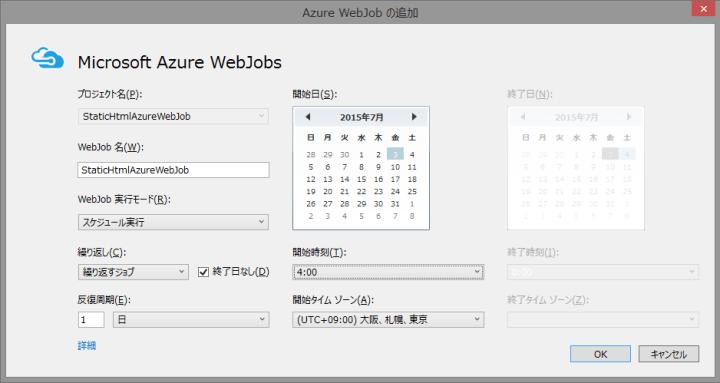 Azure Web ジョブ