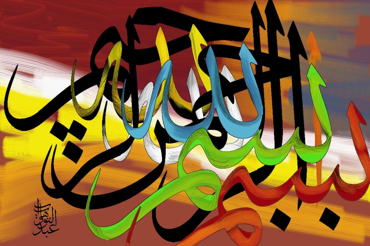 Yusuf Name 3d Wallpaper Islamic Calligraphy Poet