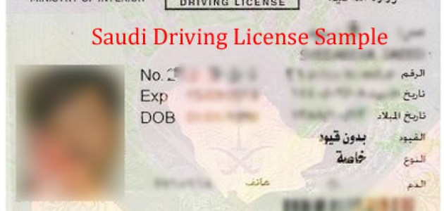 saudi-arabian-driving-license-sample