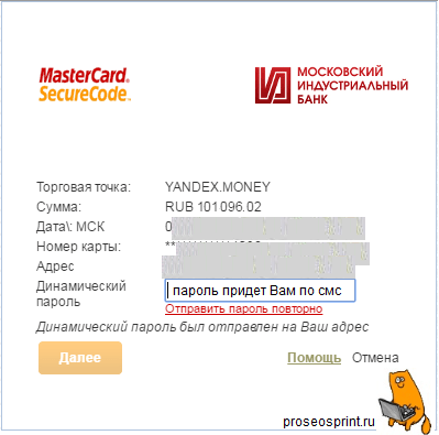 подтверждение привязки карты яндекс деньги