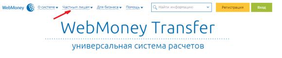как получить формальный аттестат webmoney