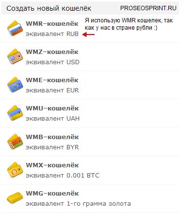 электронный кошелек webmoney регистрация