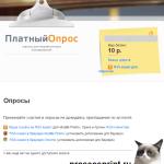 платный опрос platnijopros ru