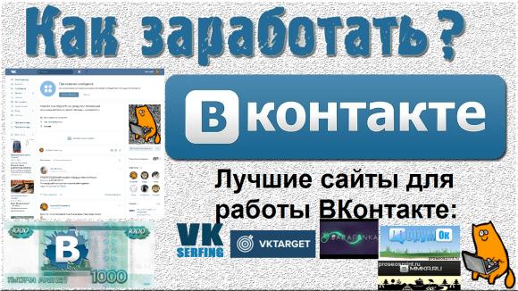 Как заработать ВКонтакте,заработок вконтакте,заработок денег вконтакте,заработок через вконтакте,как зарабатывать вконтакте,как зарабатывать деньги вконтакте,как зарабатывать в вк,Работа через ВК,зарабатывать через вк