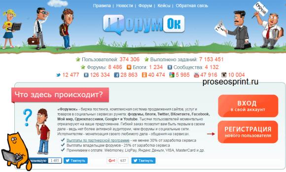 forumok регистрация