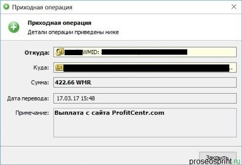 http profitcentr выплаты