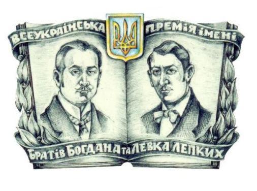 viznacheno-cogorichnih-laureativ-vseukrayinskoyi-literaturnomisteckoyi-ta-gromadskopolitichnoyi-premiyi-imeni-brativ-bogdana-ta-levka-lepkih