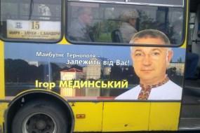У Тернополі травмувалися двоє пасажирів громадського транспорту