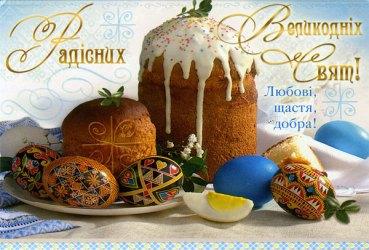 Великодній кошик виготовлений на Тернопільщині