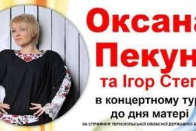 Оксана Пекун дожилась до того, що вже гастролює райцентрами Тернопільщини