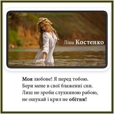 У Тернополі відбудеться літературно-музичний салон інтимної лірики Ліни Костенко