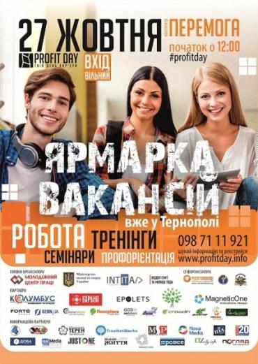 """Дні rар'єри """"Profit day"""" у Тернополі"""
