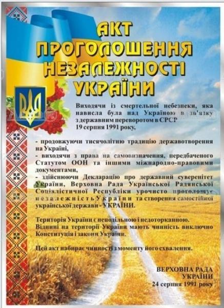 1455525393_stend-akt-progoloshennya-nezalezhnosti-ukrayini