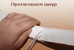 Протягиваем шнур