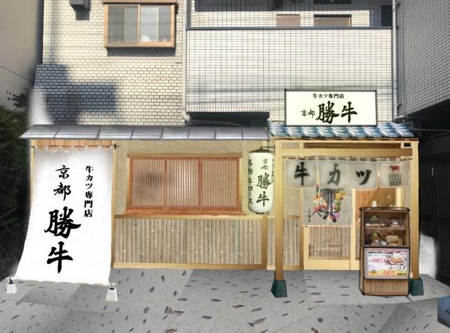 「京都勝牛 伏見稲荷店」外観イメージ