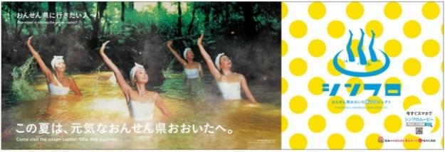 羽田空港の電照広告